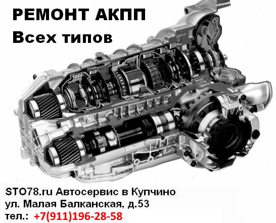 Ремонт АКПП в Купчино. Ремонт гидротрансформаторов. Ремонт и промывка гидроблоков.