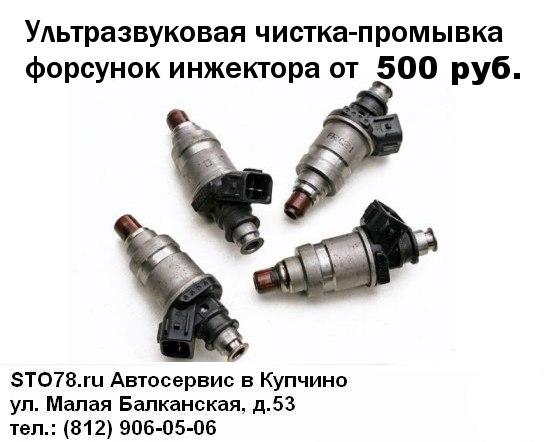 sto78.ru СТО Автосервис в Купчино Санкт-Петербург диагностика и ремонт автомобилей, ремонт двигателей, промывка форсунок.