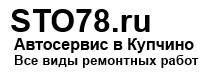STO78.ru СТО автосервис в Купчино Санкт-Петербург.