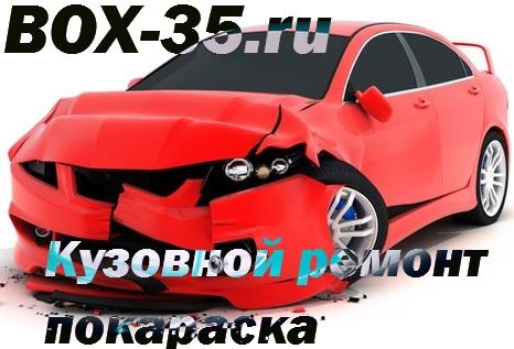 Кузовной ремонт и покраска автомобилей в Купчино www.box-35.ru